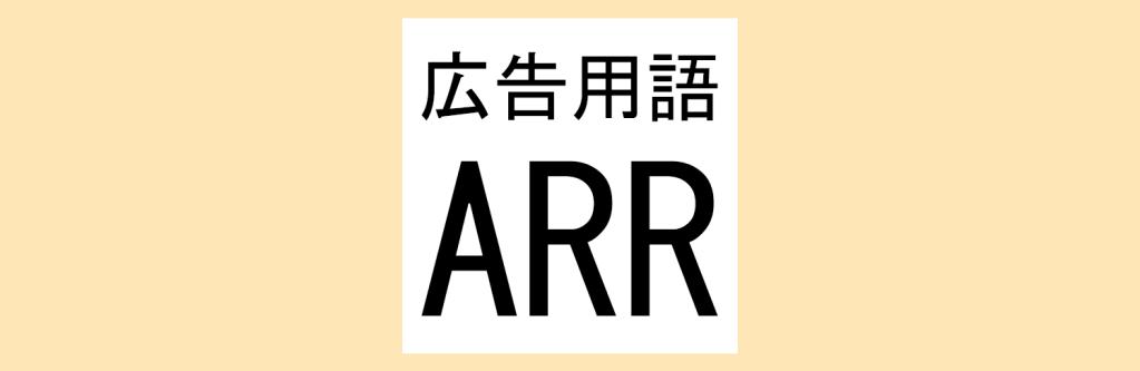 ARRとは何ですか?
