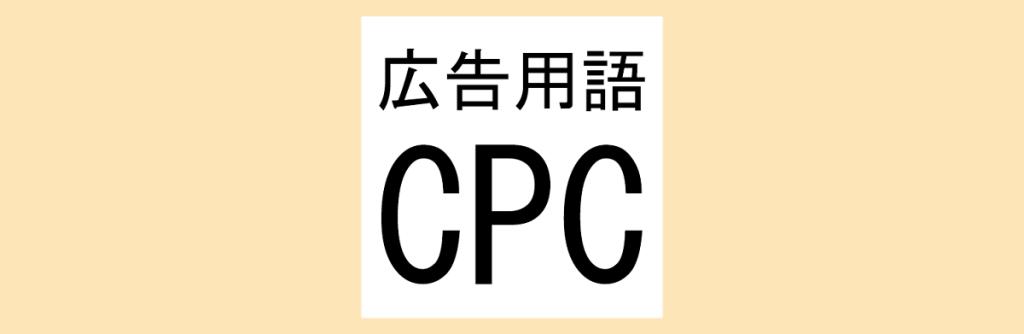 CPCとは何ですか?