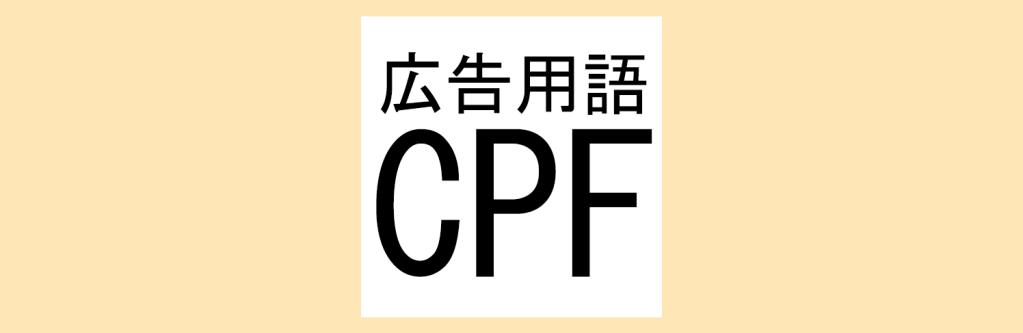 CPFとは何ですか?