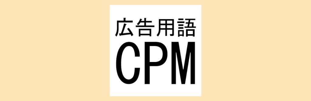 CPMとは何ですか?