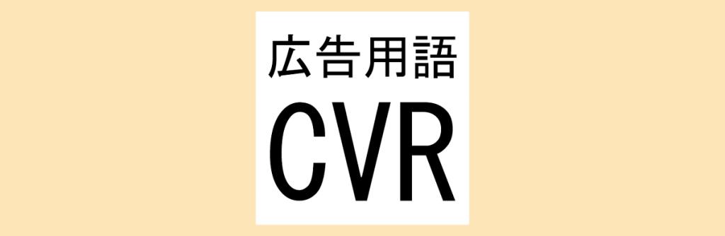 CVRとは何ですか?