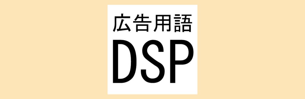 DSPとは何ですか?
