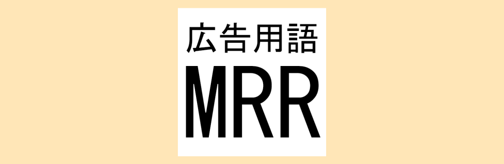 MRRとは何ですか?