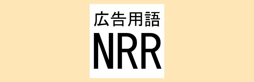 NRRとは何ですか?