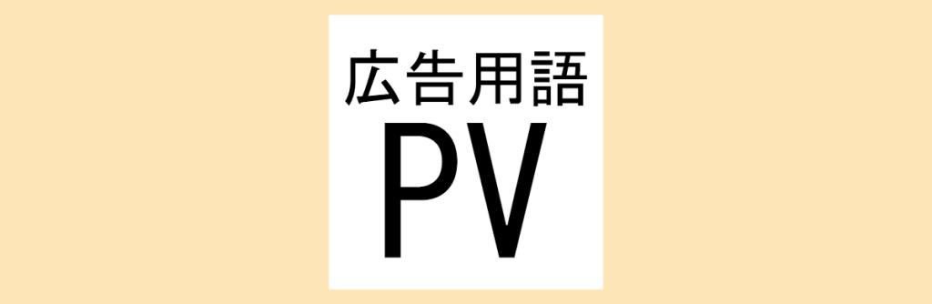 ページビュー(PV)とは何ですか?