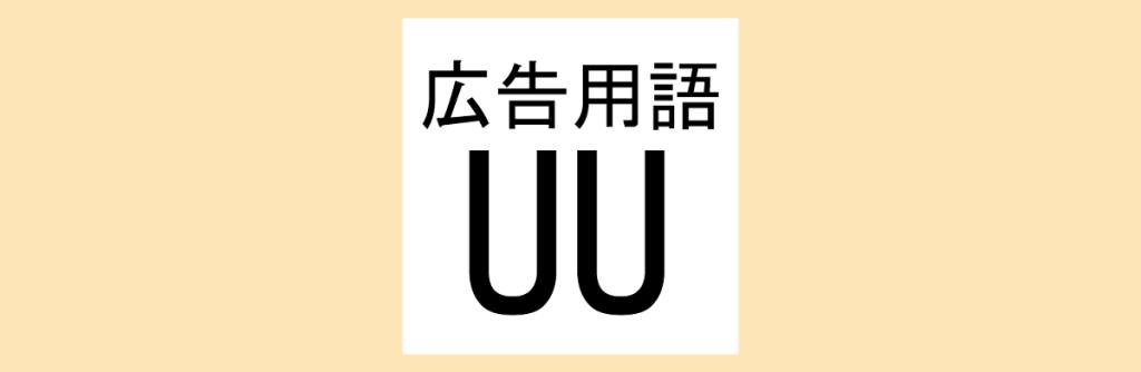 ユニークユーザー(UU)とは何ですか?